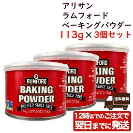 ラムフォード ベーキングパウダー 113g 3個 膨脹剤 無添加 アルミフリー お菓子作り お菓子材料 パン作り パン材料 アリサン