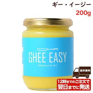 ギーイージー 200g フラットクラフト Ghee Easy