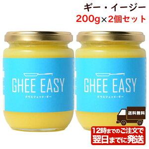 ギーイージー 200g 2個セット フラットクラフト Ghee Easy