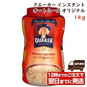 クエーカー インスタントオートミール オリジナル 1kg QUAKER オーツ麦 えん麦 燕麦 大容量 オーストラリア産 穀物100% シリアル フレーク 全粒