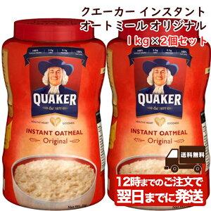 クエーカー インスタントオートミール オリジナル 1kg 2個セット QUAKER オーツ麦 えん麦 燕麦 大容量 オーストラリア産 穀物100% シリアル フレーク 全粒
