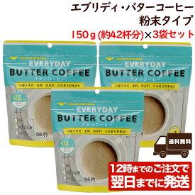 エブリディ・バターコーヒー 150g (約42杯分)× 3袋 セット 粉末 フラットクラフト 砂糖不使用 無香料 保存料不使用 無添加 送料無料