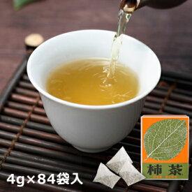 柿茶(柿の葉茶) 4g×84包 【1L用ティーバッグ】(ノンカフェイン デカフェ 妊婦 お茶 国産 健康茶 無農薬 無添加 ティーパック 西式)