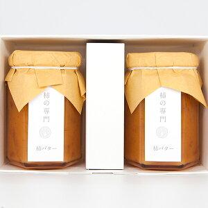 関西テレビ「フットマップ」で紹介  柿バター2本セット  柿の専門いしい  ※冷凍商品と同梱不可