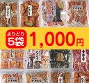 よりどり5袋で1,000円(税込1,080円)!