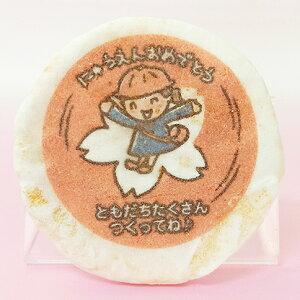 プリントせんべい 学校デザイン【思い出に残るお煎餅です】 学校109 にゅうえん1
