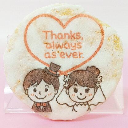 プリントせんべい ありがとうデザイン【思い出に残るお煎餅です】 ありがとう163 結婚式2