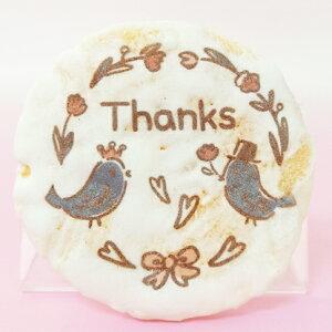 プリントせんべい ありがとうデザイン【思い出に残るお煎餅です】 ありがとう164 結婚式3