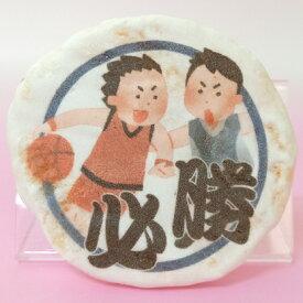 プリントせんべい 学校デザイン546【思い出に残るお煎餅です】 学校 部活 バスケットボール部