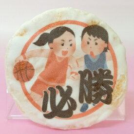 プリントせんべい 学校デザイン547【思い出に残るお煎餅です】 学校 部活 バスケットボール部