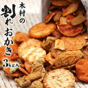 【訳あり一斗缶久助】もち米を使用した「おかき」とうるち米の「丸いお煎餅」が各1.5kgずつ、計3kg入りです