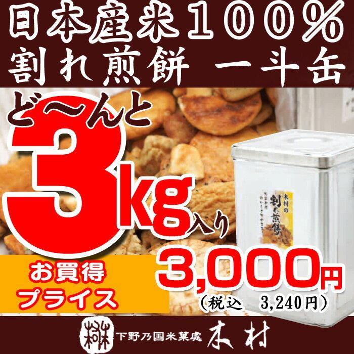 お祭り割引対象外 【訳あり】木村の割れ煎餅 お得な一斗缶久助 3kg入り!