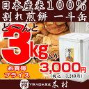 【訳あり】木村の割れ煎餅 お得な一斗缶久助 3kg入り!
