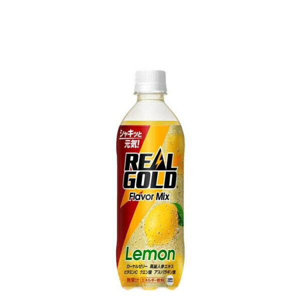 全国送料無料 リアルゴールド フレーバーミックス レモン490mlPET×24本 代金引換不可 コカコーラ製品