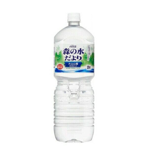 【ポイント10倍】【全国送料無料】森の水だより大山山麓 ペコらくボトル 2LPET×6本【代金引換不可】【コカコーラ製品】
