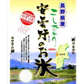 送料無料 長野県産コシヒカリ 10kg 5kg×2黄金袋 安曇野産 送料無料 令和元年産 1等米