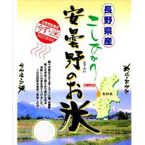 送料無料 長野県産コシヒカリ 10kg 5kg×2黄金袋 安曇野コシヒカリ 10kg 送料無料 令和2年産 1等米
