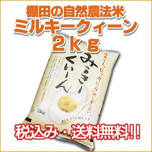 【ポイント10倍】【全国送料無料】広島県産ミルキークイーン 2kgミルキークイーン 2kg 送料無料【29年産1等米】米 2kg 送料無料お米 2kg 送料無料 米 お米 コメ