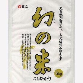 送料無料 長野県産コシヒカリ JA北信州みゆき米 幻の米 5kg 新米令和2年産 1等米