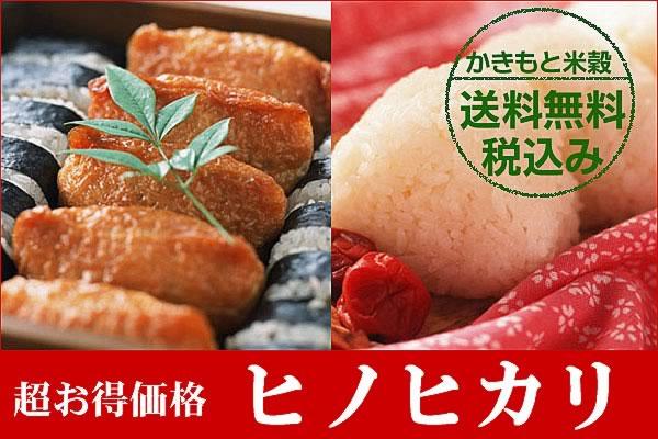 送料無料 広島県産ヒノヒカリ 10kg 5kg×2青袋 特A米 棚田の自然農法米ひのひかり