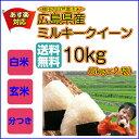 【ポイント10倍】【送料無料】広島県産ミルキークイーン 10kg(5kg×2袋)☆【28年産1等米】【1】