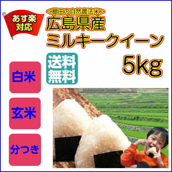 【ポイント10倍】【送料無料】広島県産ミルキークイーン5kg(無地袋)棚田の自然農法米 ミルキークイーン 5kg 米 5kg 送料無料【29年産1等米】お米 5kg 送料無料 米 お米 コメ