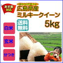 【ポイント10倍】【送料無料】広島県産ミルキークイーン5kg(黄色袋)棚田の自然農法米 ミルキークイーン 5kg 米 5kg …