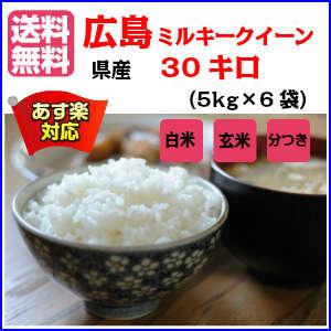 送料無料 広島県産ミルキークイーン 30kg 5kg×6無地袋 棚田の自然農法米 29年産1等米