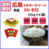 新米30年産広島県産ミルキークイーン30kg農法米【送料無料】