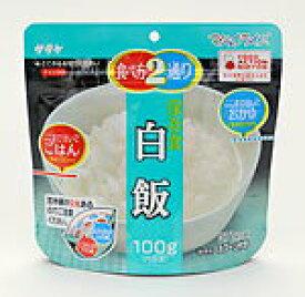 送料無料 サタケ マジックライス白飯 100g  50食セット非常食 5年保存食 備蓄用アルファ米 乾燥米飯