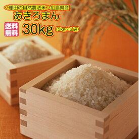 送料無料広島県産あきろまん 30kg 5kg×6無地袋 令和2年産