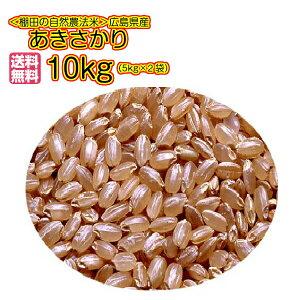 送料無料 広島県産あきさかり 10kg 玄米 新米 5kg×2ゴールド袋 特A米 令和2年産