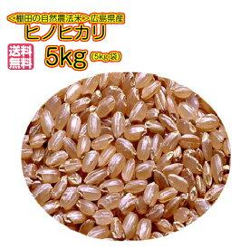送料無料 広島県産ヒノヒカリ 5kg 玄米 特A米 プレミアム袋30年産1等米