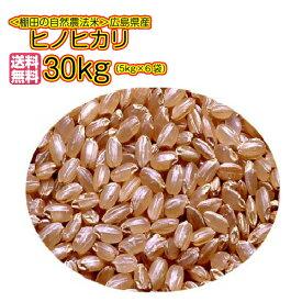送料無料 広島県産ヒノヒカリ 30kg 5kg×6緑袋30年産1等米