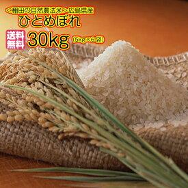 送料無料 広島県産ひとめぼれ 30kg 5kg×6無地袋30年産1等米