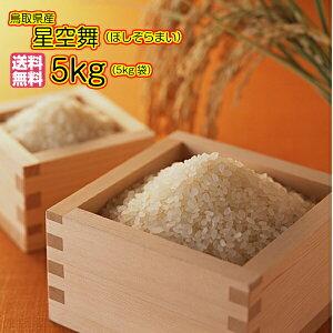 ポイント10倍 送料無料鳥取県産 星空舞 5kg ゴールド袋令和2年産 1等米
