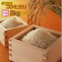 送料無料 新米 鹿児島県産コシヒカリ 2kg2年産 新米 1等米レターパックお届け
