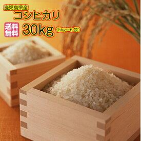 送料無料 鹿児島県産コシヒカリ 30kg 5kg×6ゴールド袋令和元年産 新米