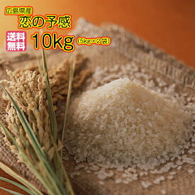 送料無料 広島県産恋の予感 10kg 5kg×2赤袋30年産1等米
