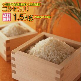 送料無料 広島県産コシヒカリ 150g 新米 一合 ×10袋セット令和2年産 1等米