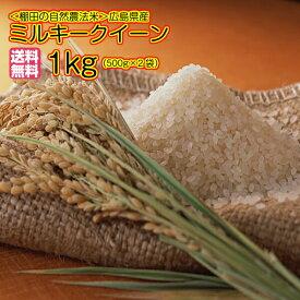 送料無料広島県産ミルキークイーン 1kg 特別栽培米 500g×2袋令和2年産1等米