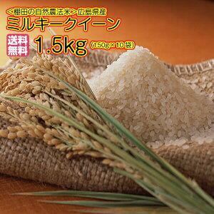 送料無料 広島県産ミルキークイーン 150g 新米 一合 ×10袋セット令和2年産 1等米