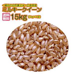 送料無料 広島県産ミルキークイーン 15kg 玄米 新米 5kg×3袋 黄袋 令和2年産 1等米