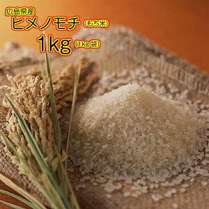 もち米 1kg 広島県産ヒメノモチ 1kg モチ米 1kg 餅米 1kg