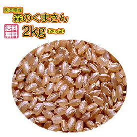 送料無料 熊本県産 森のくまさん 2kg 玄米 特A米30年産1等米