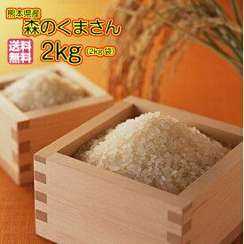 送料無料 熊本県産 森のくまさん 2kg 特A米30年産1等米レターパックお届け 全国送料無料