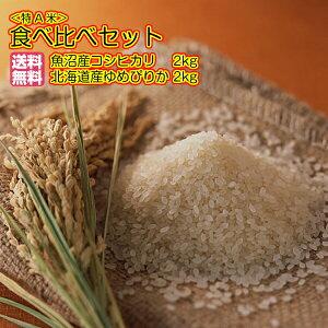 送料無料魚沼産コシヒカリ2kg&北海道産ゆめぴりか 2kg合計4kg 特A米食べ比べセット令和元年産 1等米