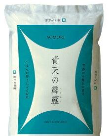 送料無料 特A米食べ比べセット 青森県産青天の霹靂 2kg熊本県産森のくまさん 2kg