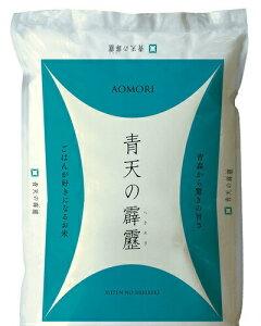 送料無料 特A米食べ比べセット青森県産青天の霹靂 2kg北海道産ゆめぴりか 2kg 令和2年産 1等米