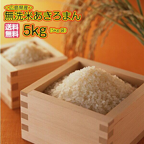 送料無料 無洗米 広島県産あきろまん 5kg